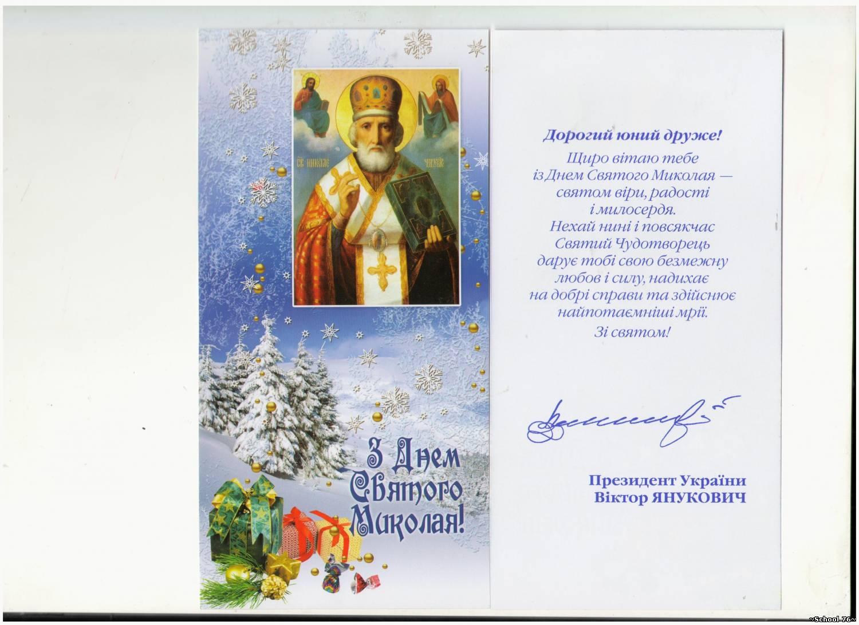 День святителя Николая Чудотворца - Бесплатные Открытки на 58